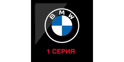 Лобовые стекла для BMW 1 - серия