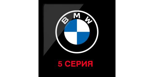 Лобовые стекла для BMW 5 - серия