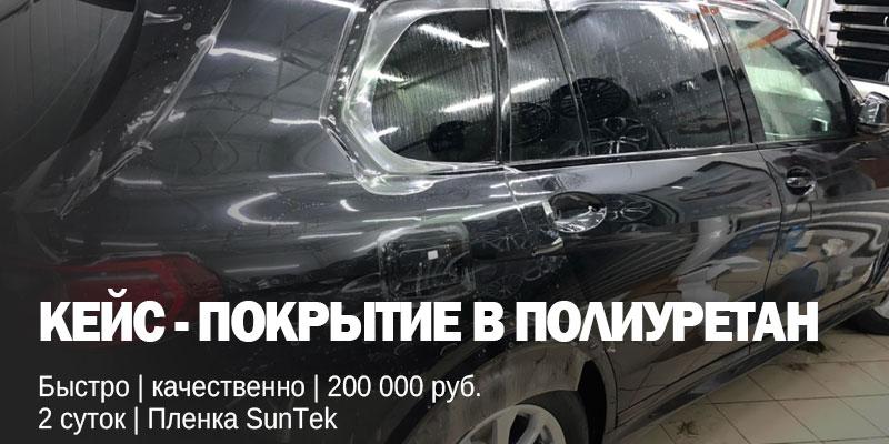 Кейс - полное покрытие кузова в полиуретан BMW 7
