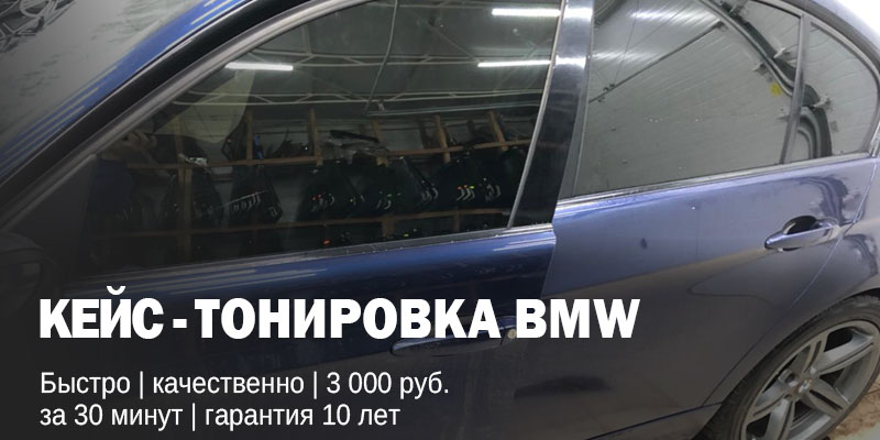 Кейс - тонировка передних стекол автомобиля BMW E90