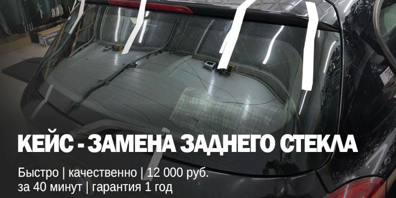 Кейс - замена заднего стекла BMW с подогревом