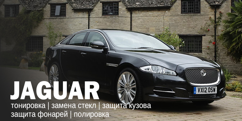 Jaguar - замена стекла, тонировка, бронирование