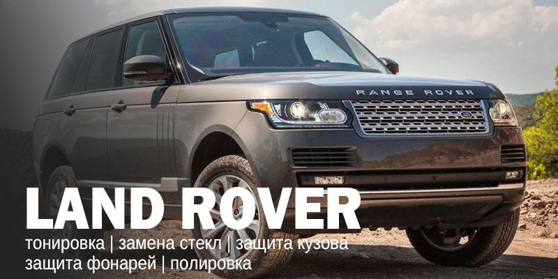 Land Rover - замена стекла, тонировка, бронирование